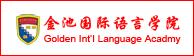 金池国际语言学院网站